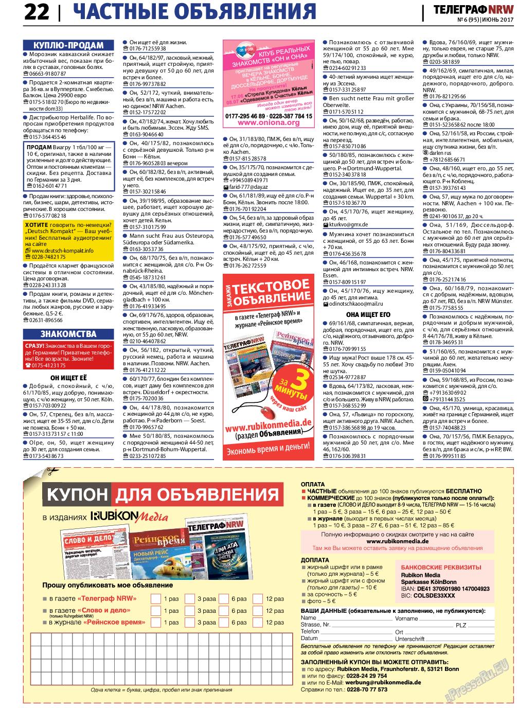 Газета из анапа объявления знакомства