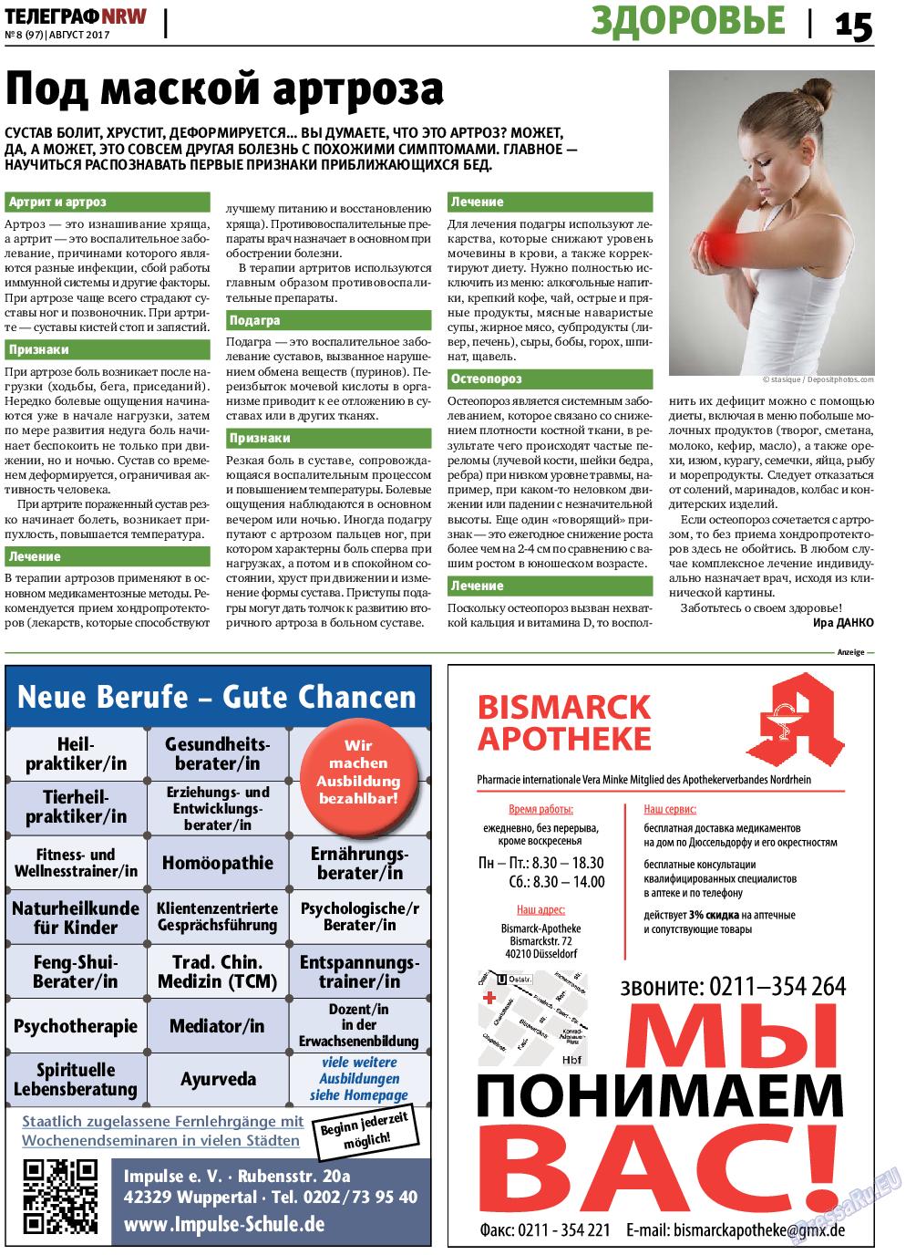 Телеграф NRW (газета). 2017 год, номер 8, стр. 15