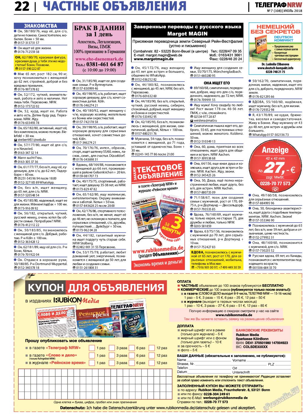 Московская Газета По Знакомствам