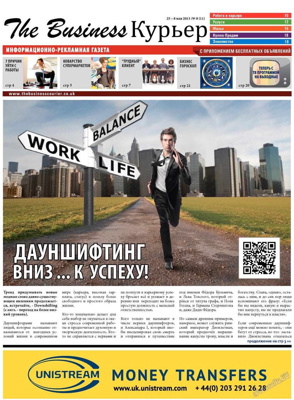 The Business Курьер (газета). 2013 год, номер 11, стр. 1