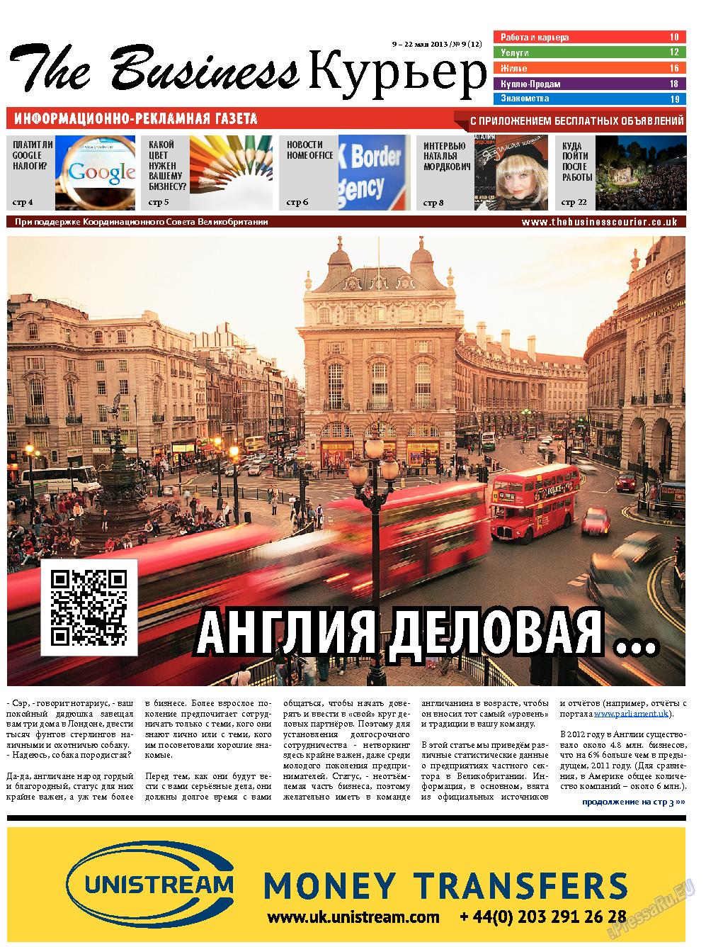 The Business Курьер (газета). 2013 год, номер 12, стр. 1
