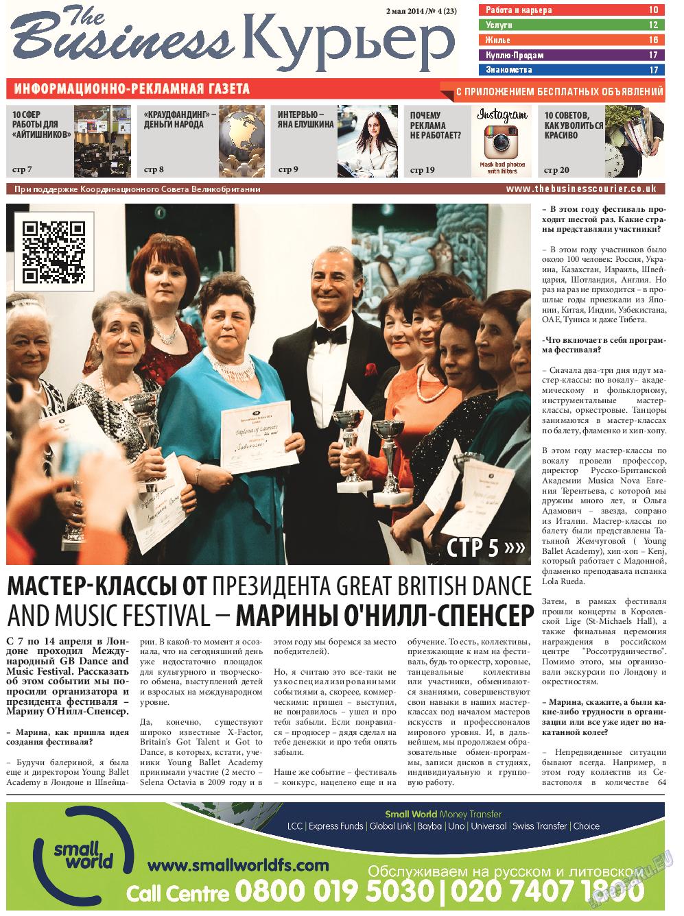 запорожские знакомства газеты