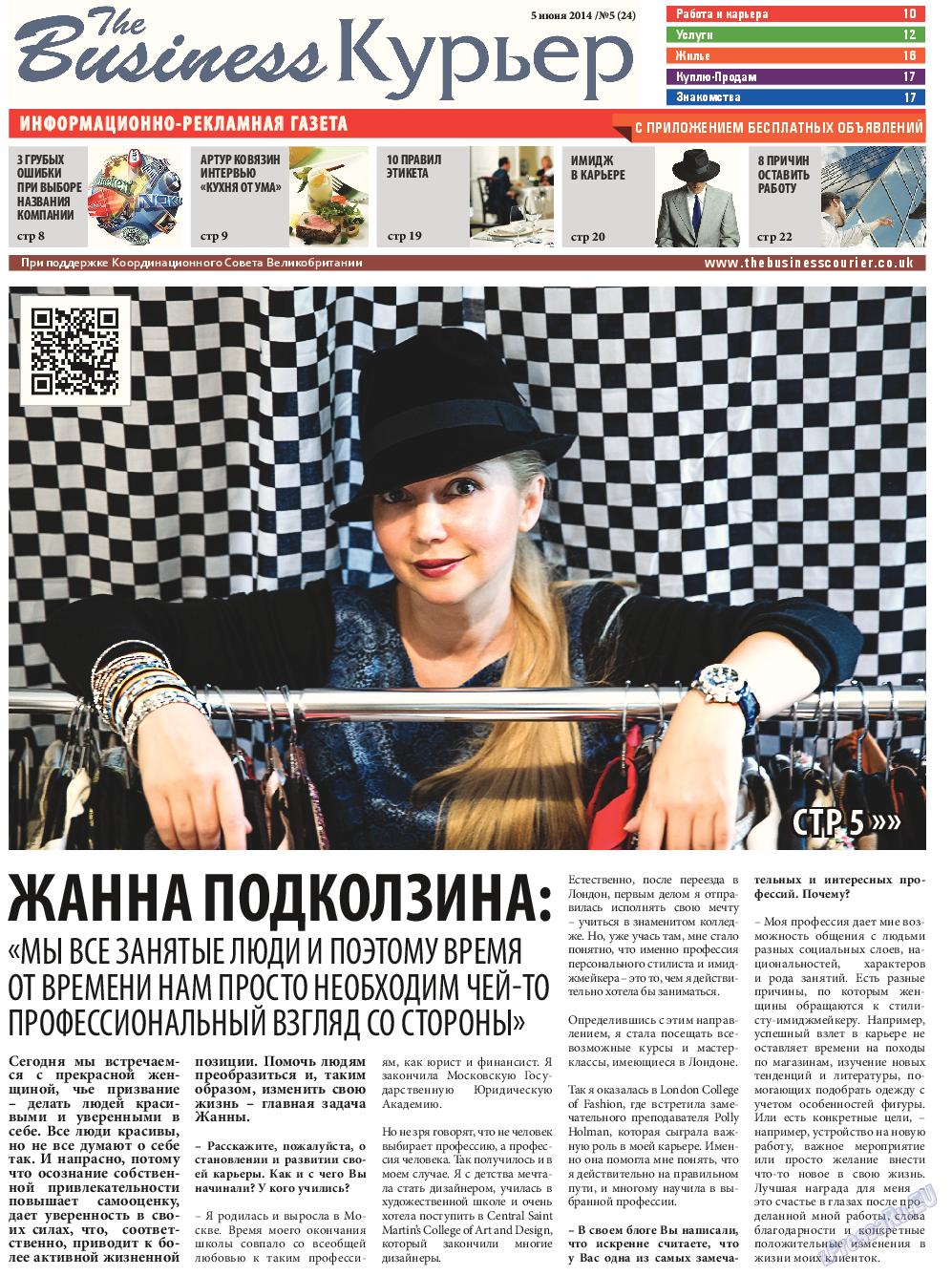 Газета знакомства русская