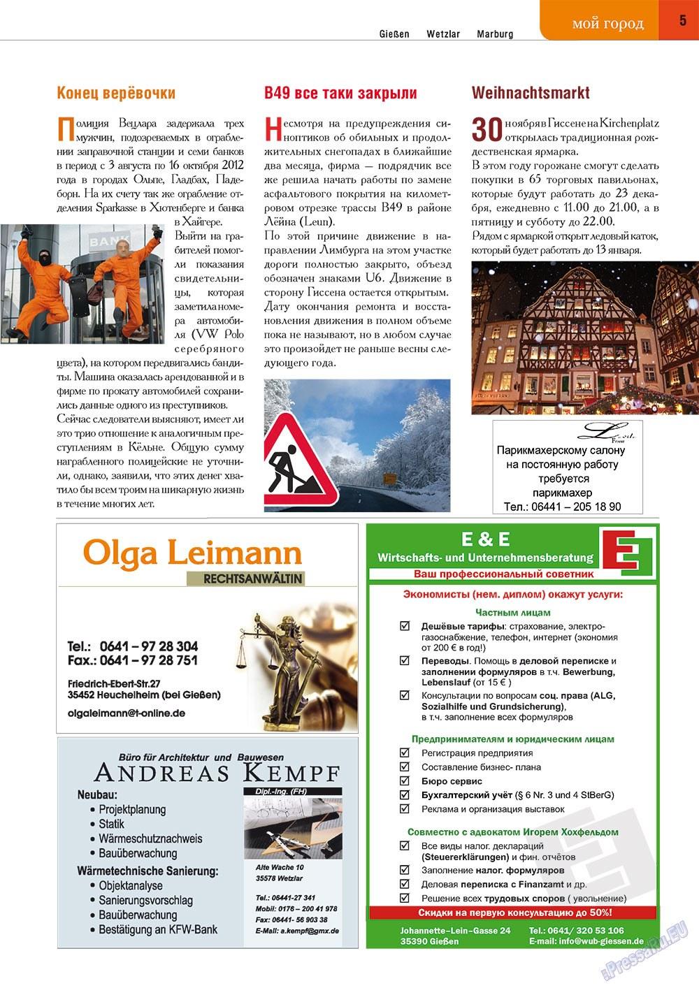 Точка DE (журнал). 2012 год, номер 7, стр. 5