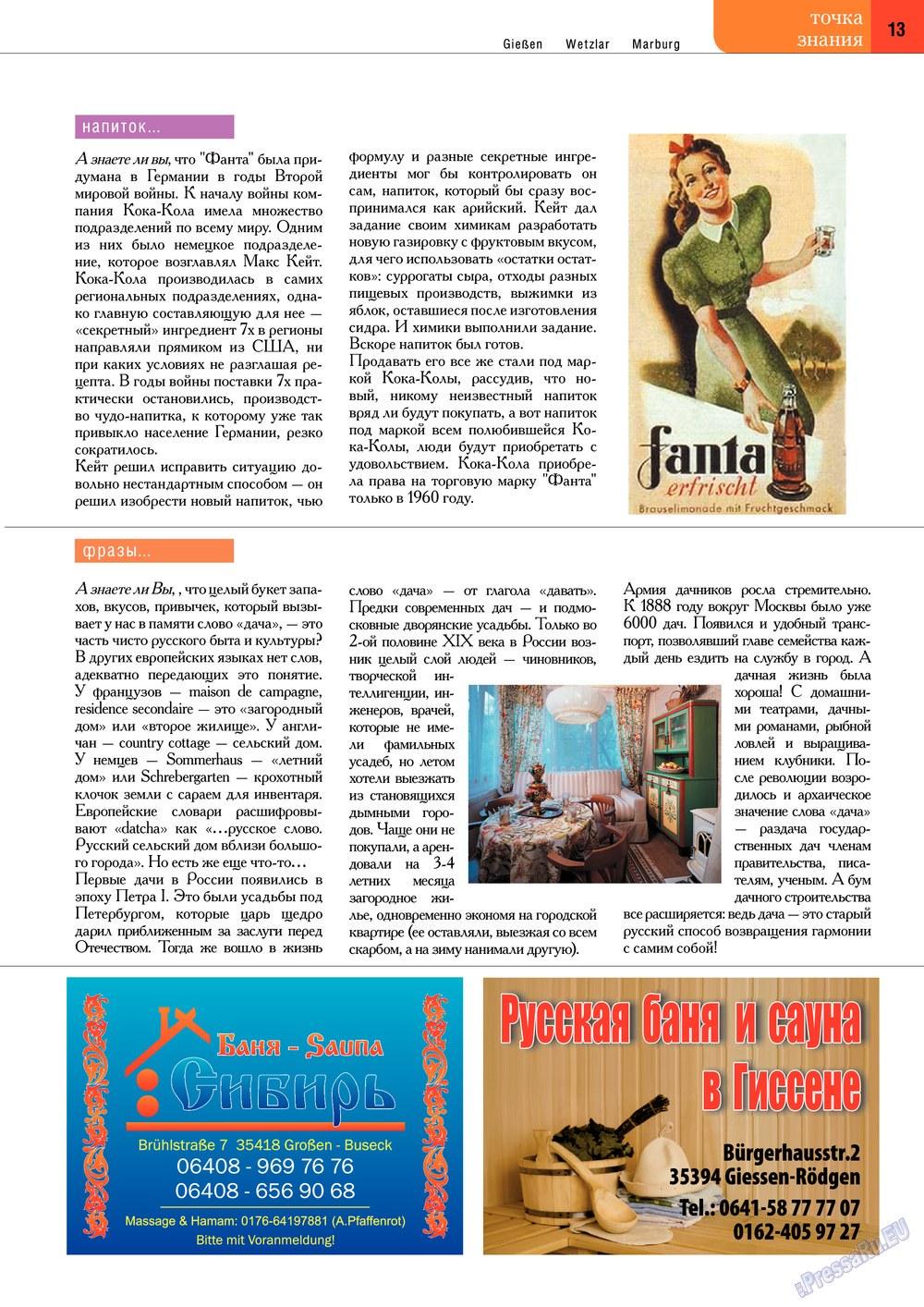 Точка DE (журнал). 2013 год, номер 11, стр. 13