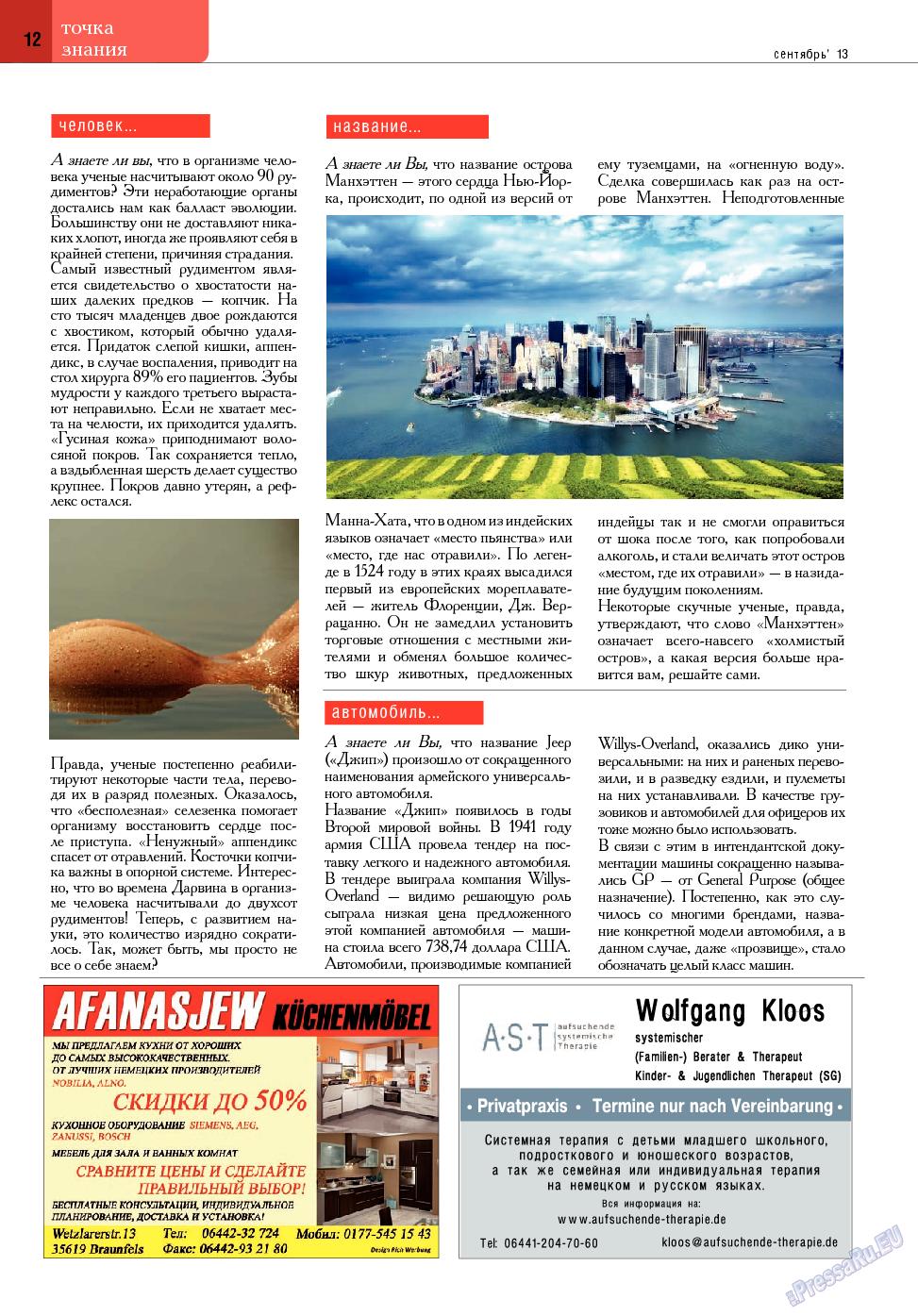 Точка DE (журнал). 2013 год, номер 16, стр. 12
