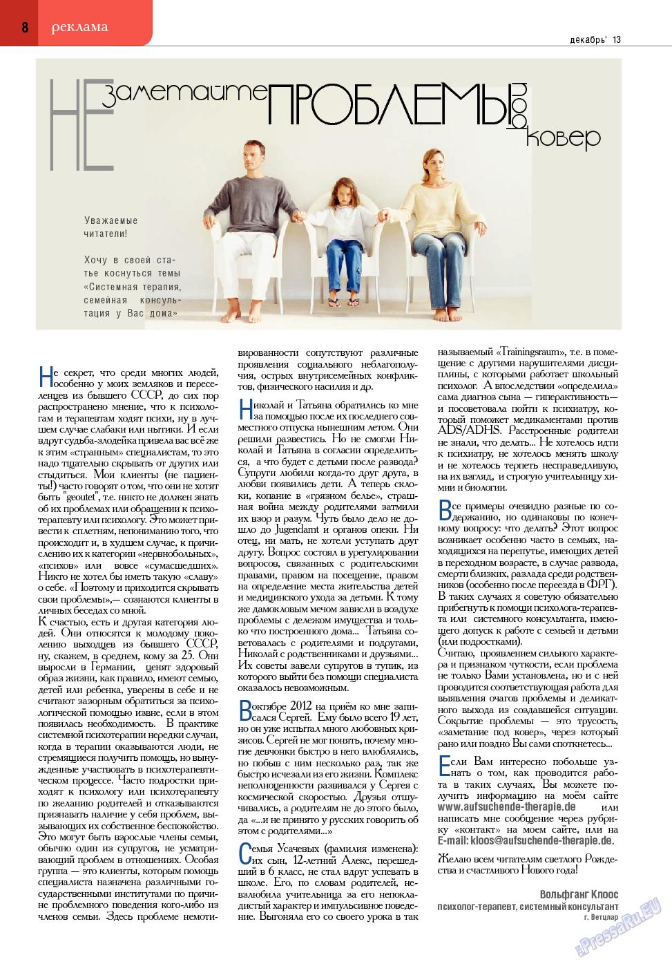 Точка DE (журнал). 2013 год, номер 19, стр. 8