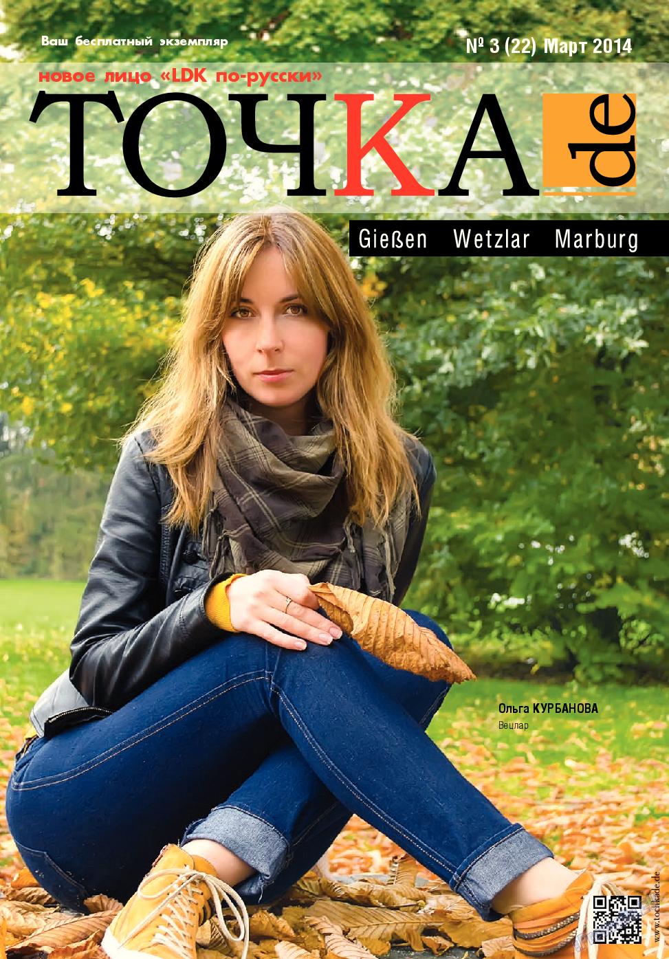 Точка DE (журнал). 2014 год, номер 3, стр. 1