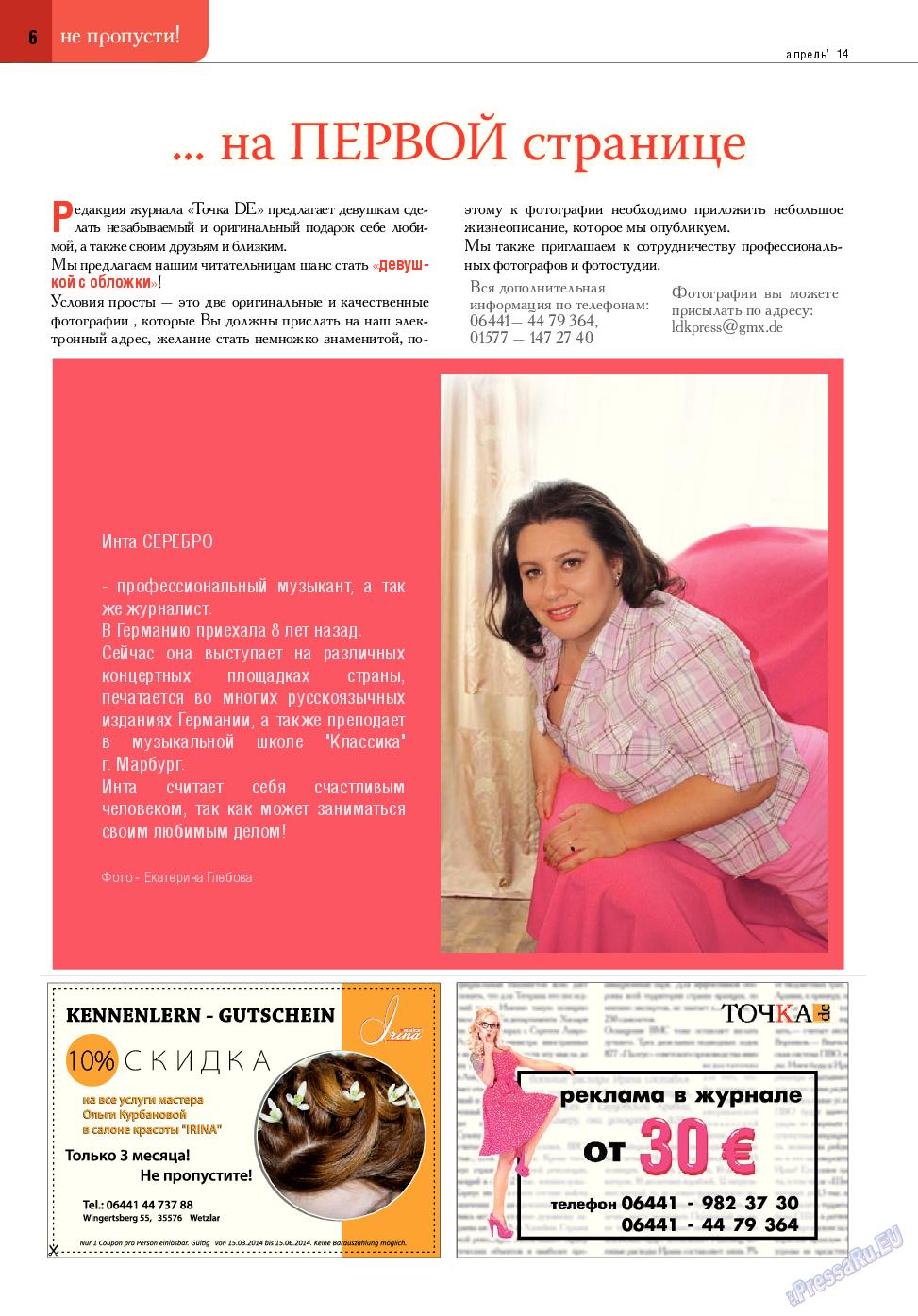 Точка DE (журнал). 2014 год, номер 4, стр. 6