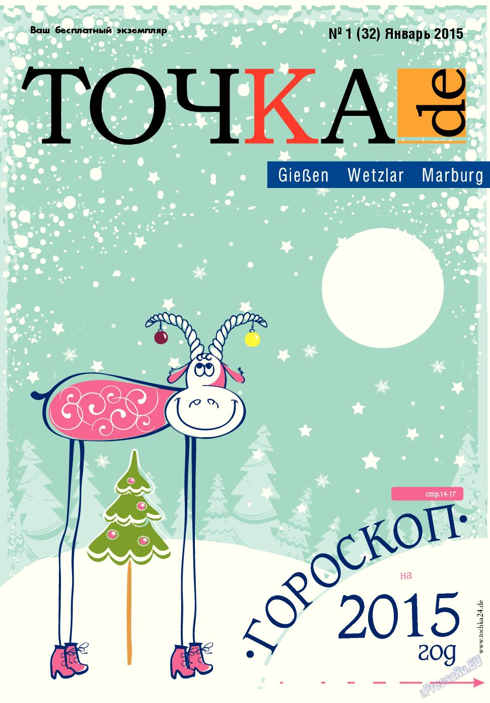 Точка DE (журнал). 2015 год, номер 1, стр. 1