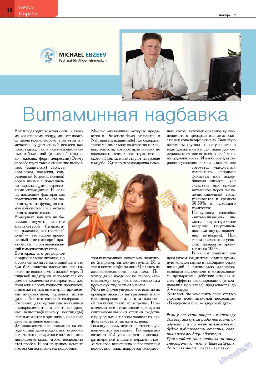 Точка DE (журнал). 2015 год, номер 11, стр. 10
