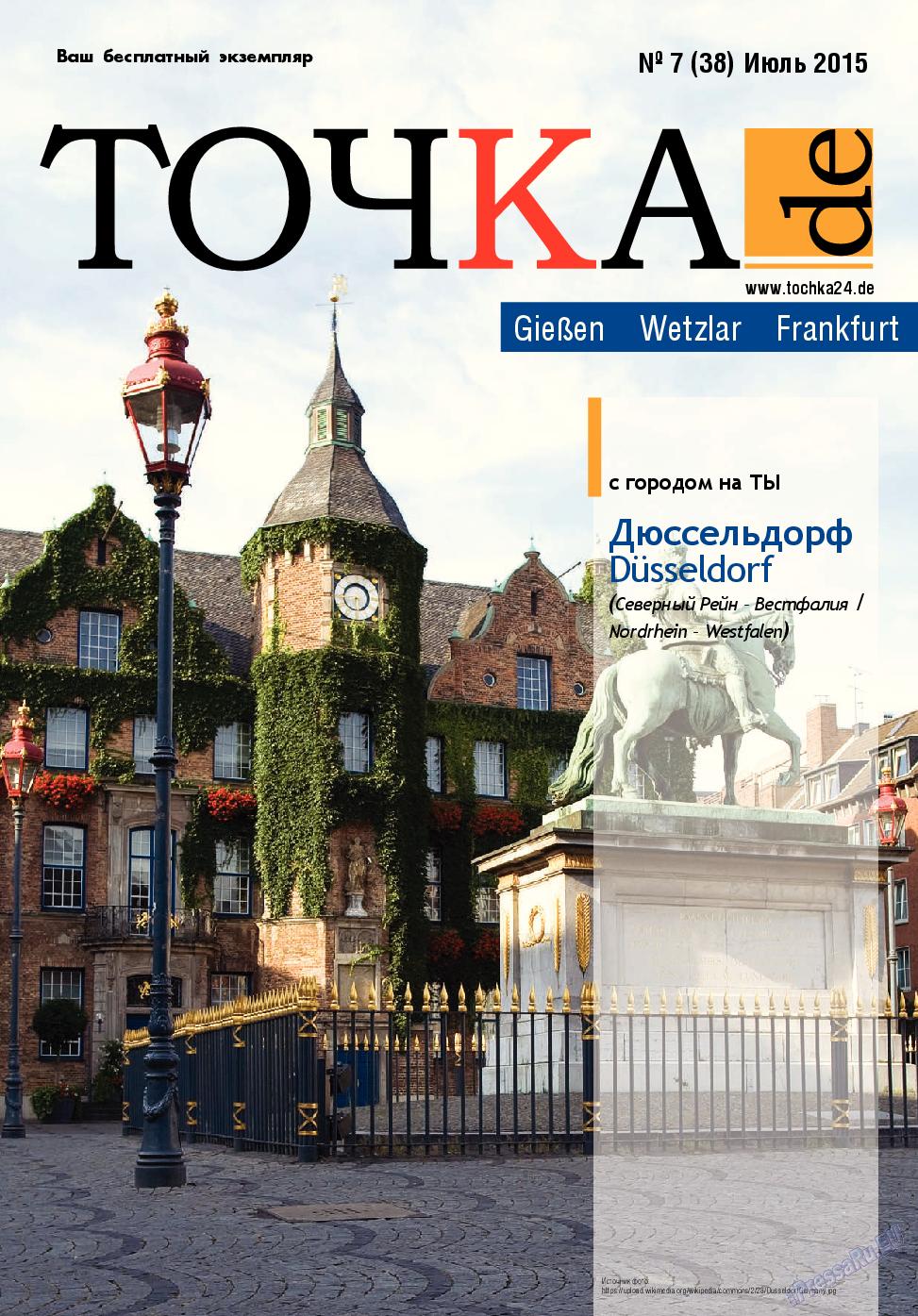 Точка DE (журнал). 2015 год, номер 7, стр. 1