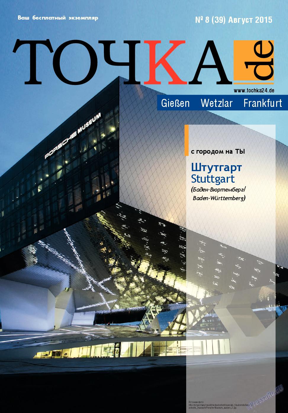 Точка DE (журнал). 2015 год, номер 8, стр. 1