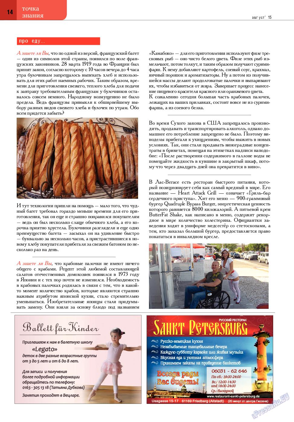 Точка DE (журнал). 2015 год, номер 8, стр. 14
