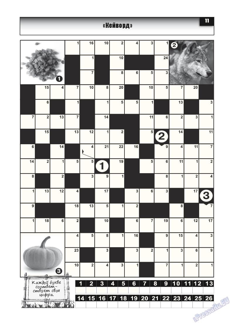 Толстяк (журнал). 2015 год, номер 1, стр. 10