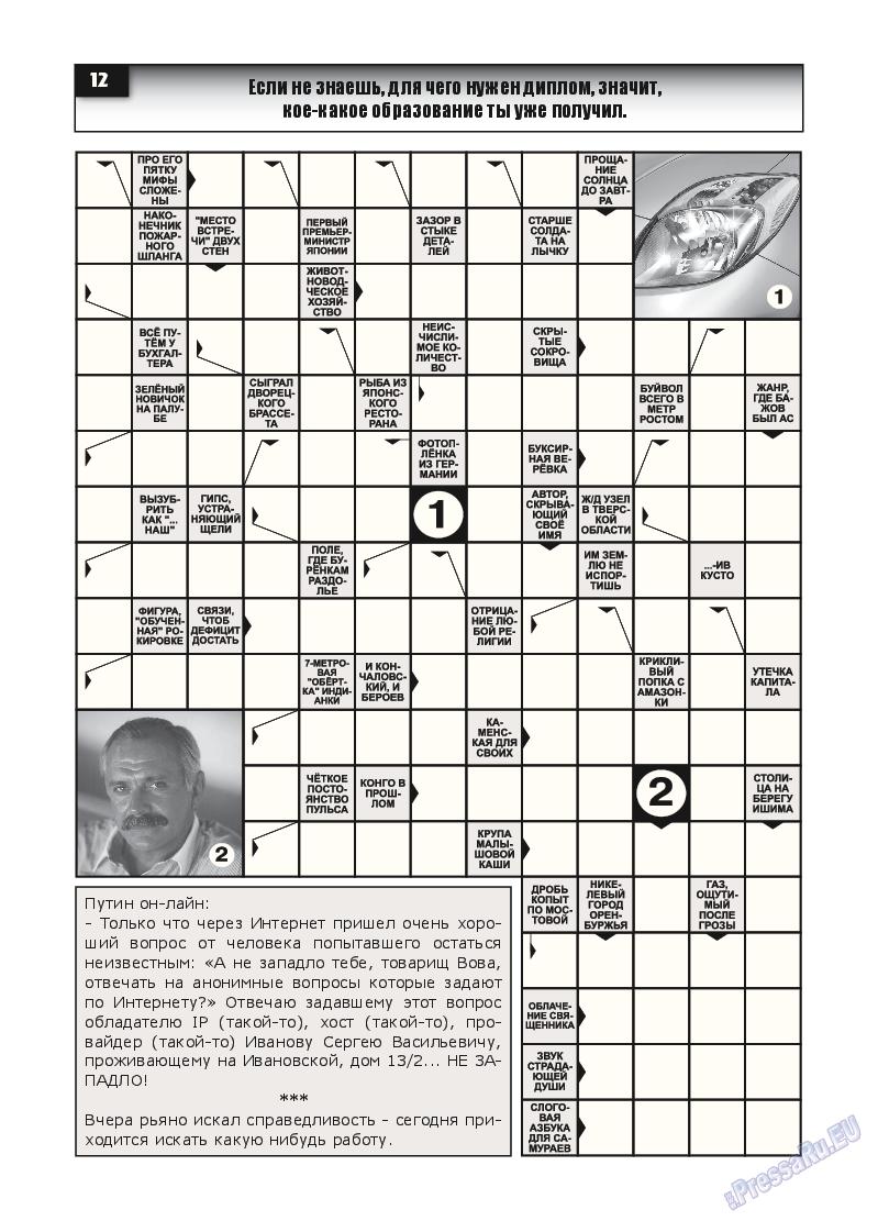 Толстяк (журнал). 2015 год, номер 1, стр. 11