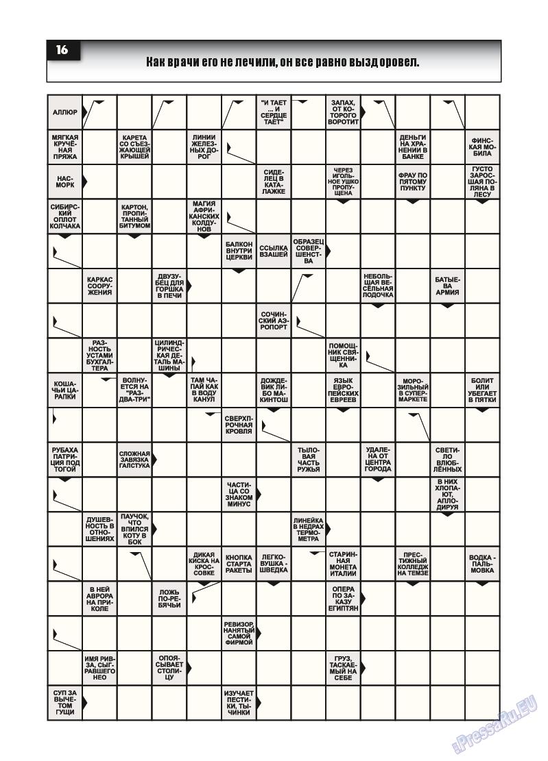 Толстяк (журнал). 2015 год, номер 1, стр. 15