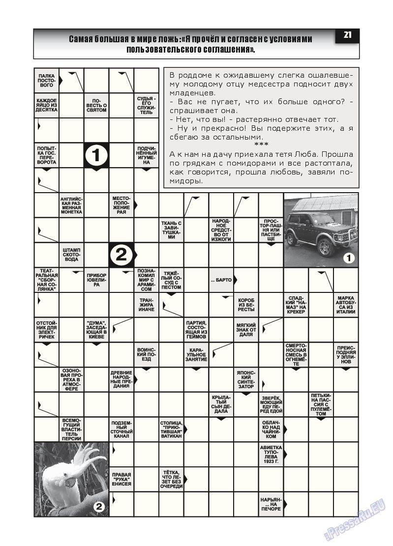 Толстяк (журнал). 2015 год, номер 1, стр. 20