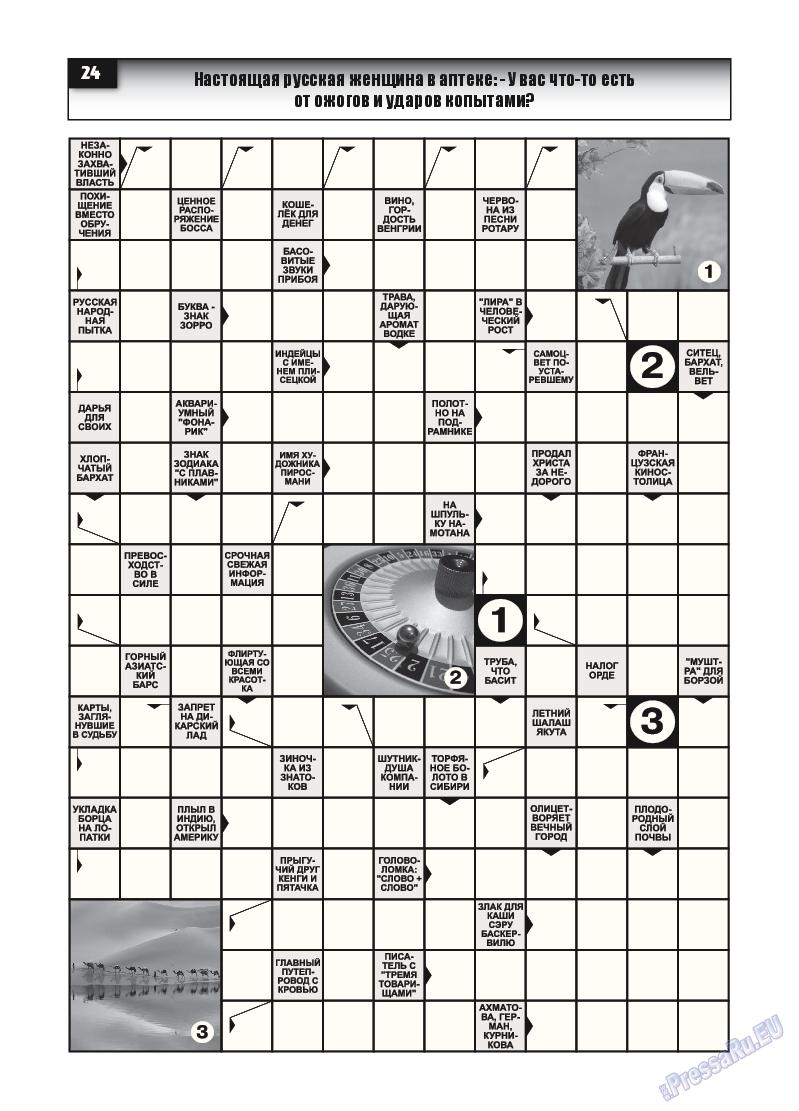 Толстяк (журнал). 2015 год, номер 1, стр. 23