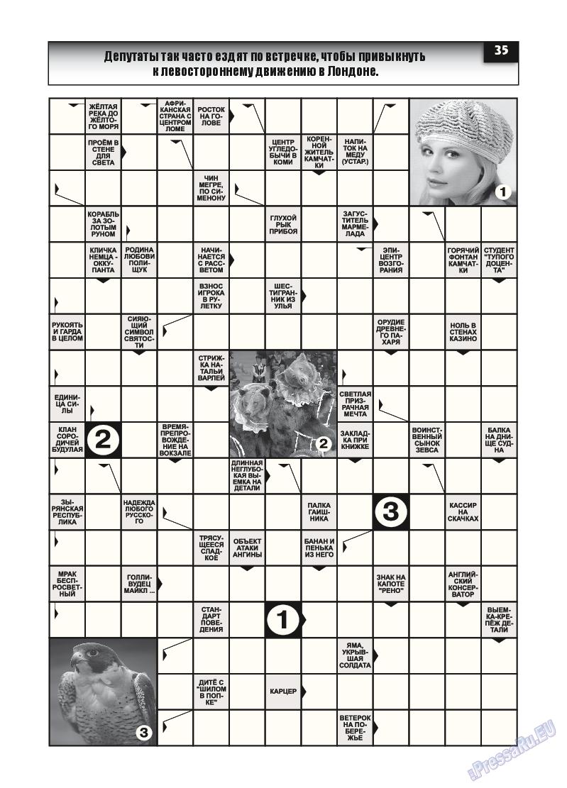 Толстяк (журнал). 2015 год, номер 1, стр. 34