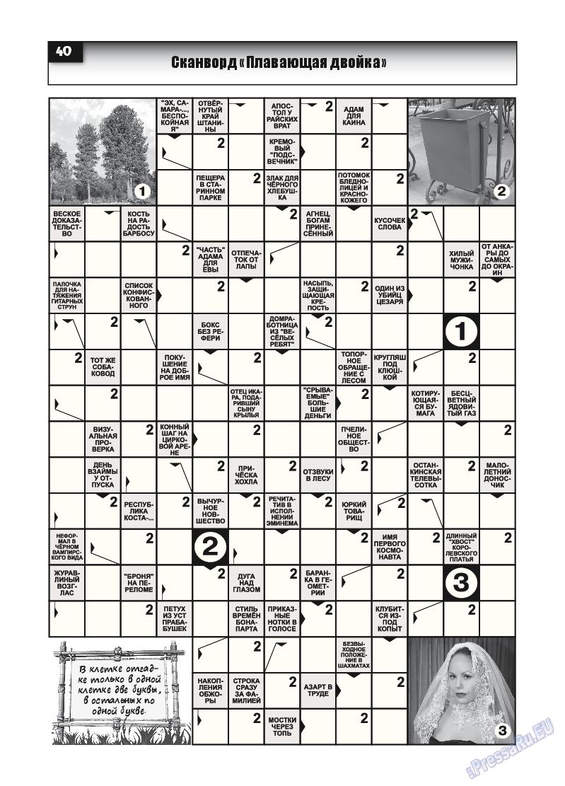 Толстяк (журнал). 2015 год, номер 1, стр. 39