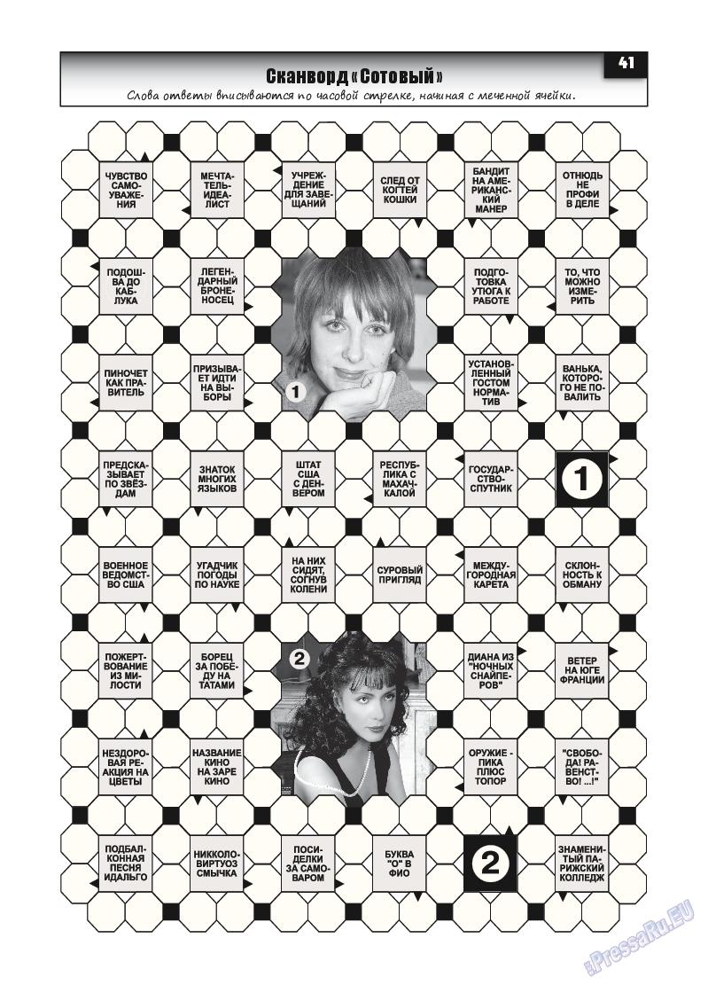 Толстяк (журнал). 2015 год, номер 1, стр. 40