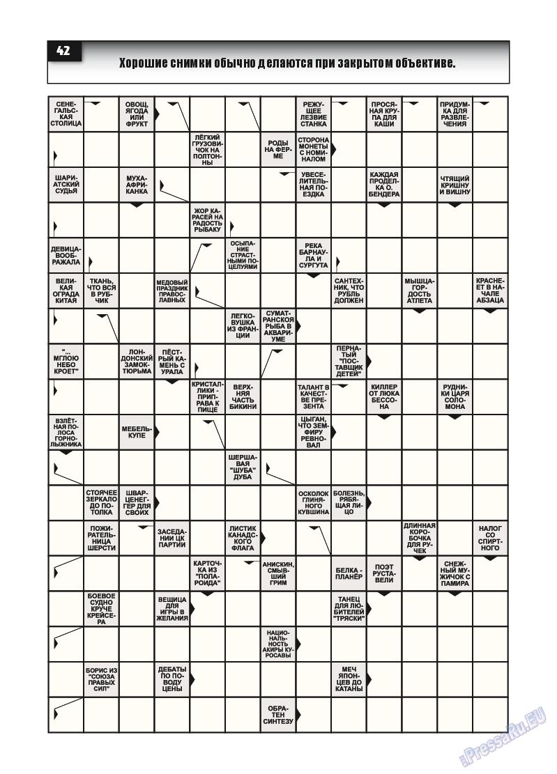 Толстяк (журнал). 2015 год, номер 1, стр. 41