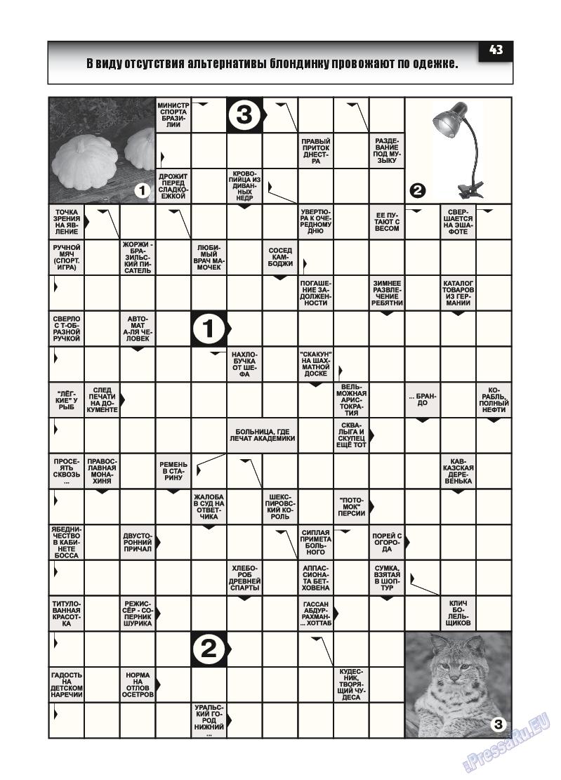 Толстяк (журнал). 2015 год, номер 1, стр. 42