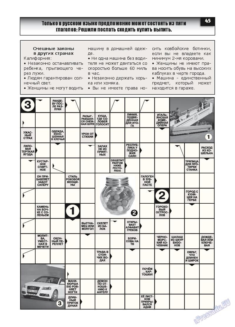 Толстяк (журнал). 2015 год, номер 1, стр. 44
