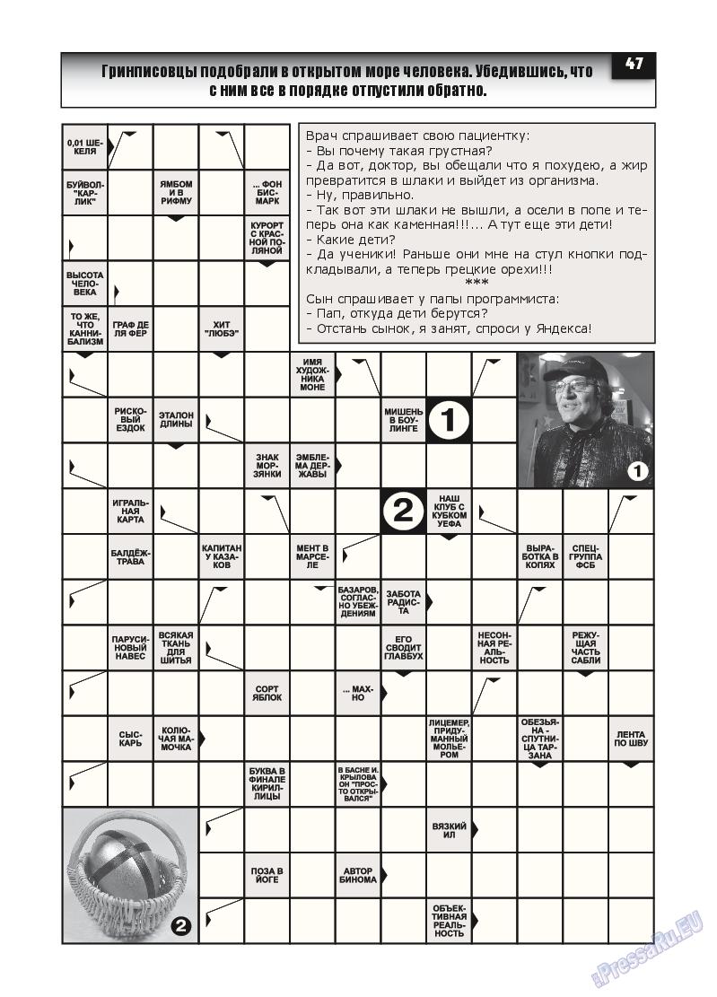 Толстяк (журнал). 2015 год, номер 1, стр. 46