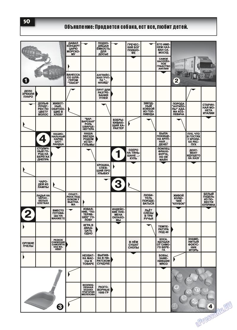 Толстяк (журнал). 2015 год, номер 1, стр. 49