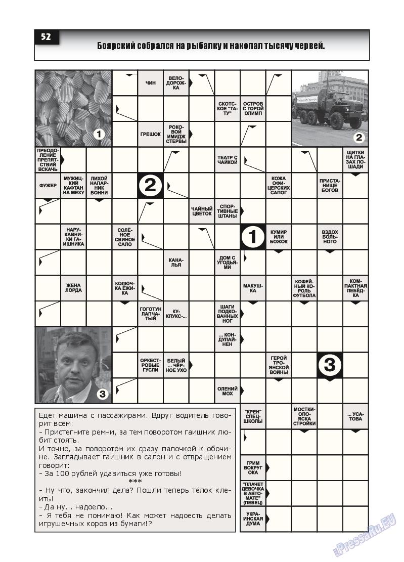 Толстяк (журнал). 2015 год, номер 1, стр. 51