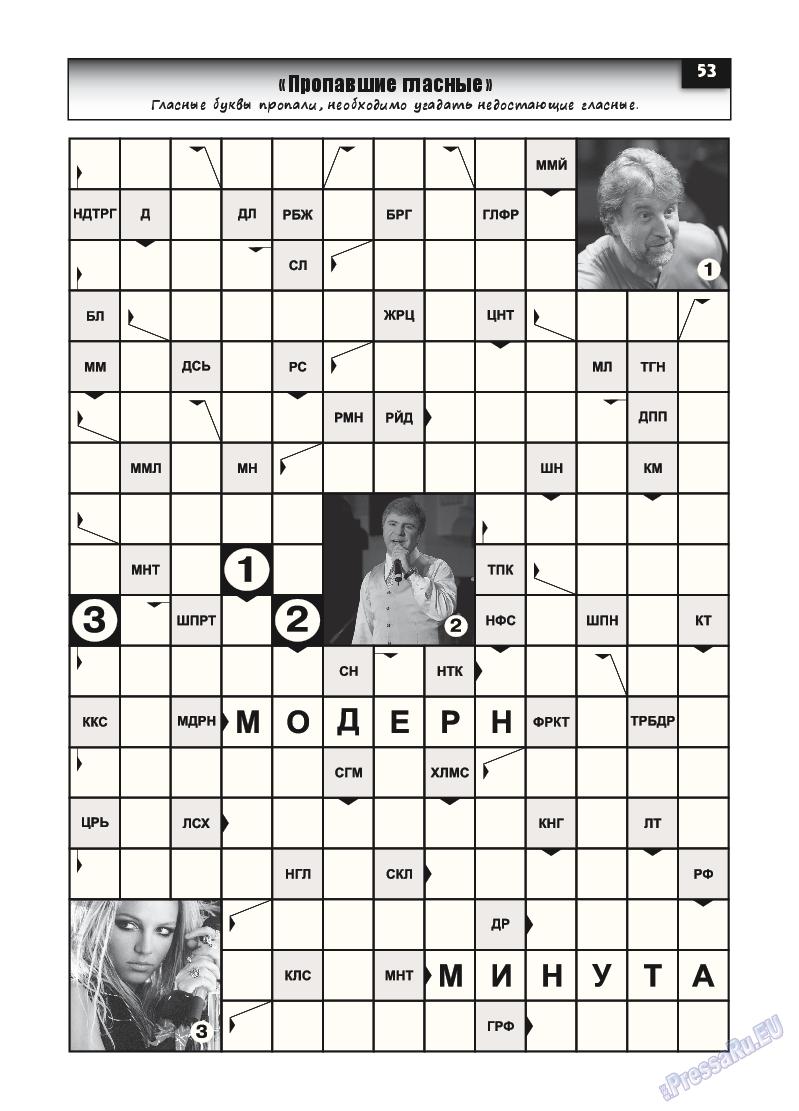 Толстяк (журнал). 2015 год, номер 1, стр. 52
