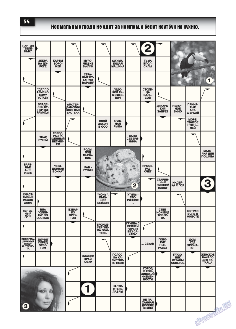 Толстяк (журнал). 2015 год, номер 1, стр. 53