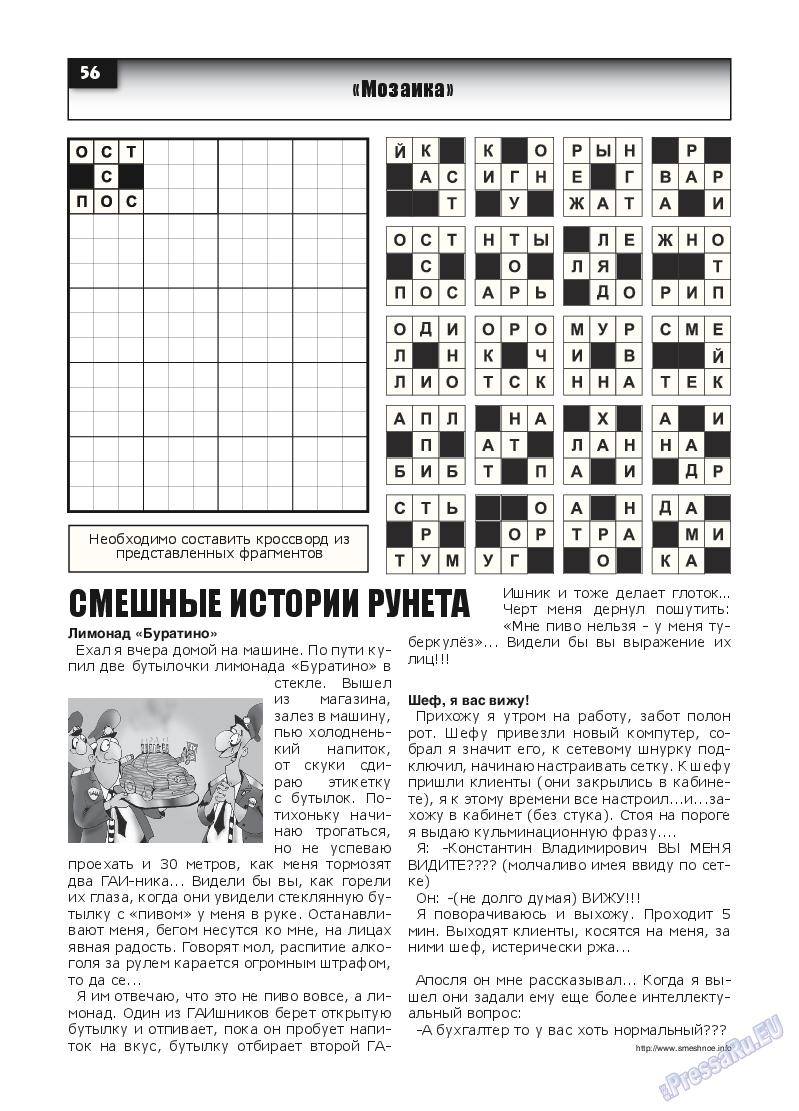 Толстяк (журнал). 2015 год, номер 1, стр. 55