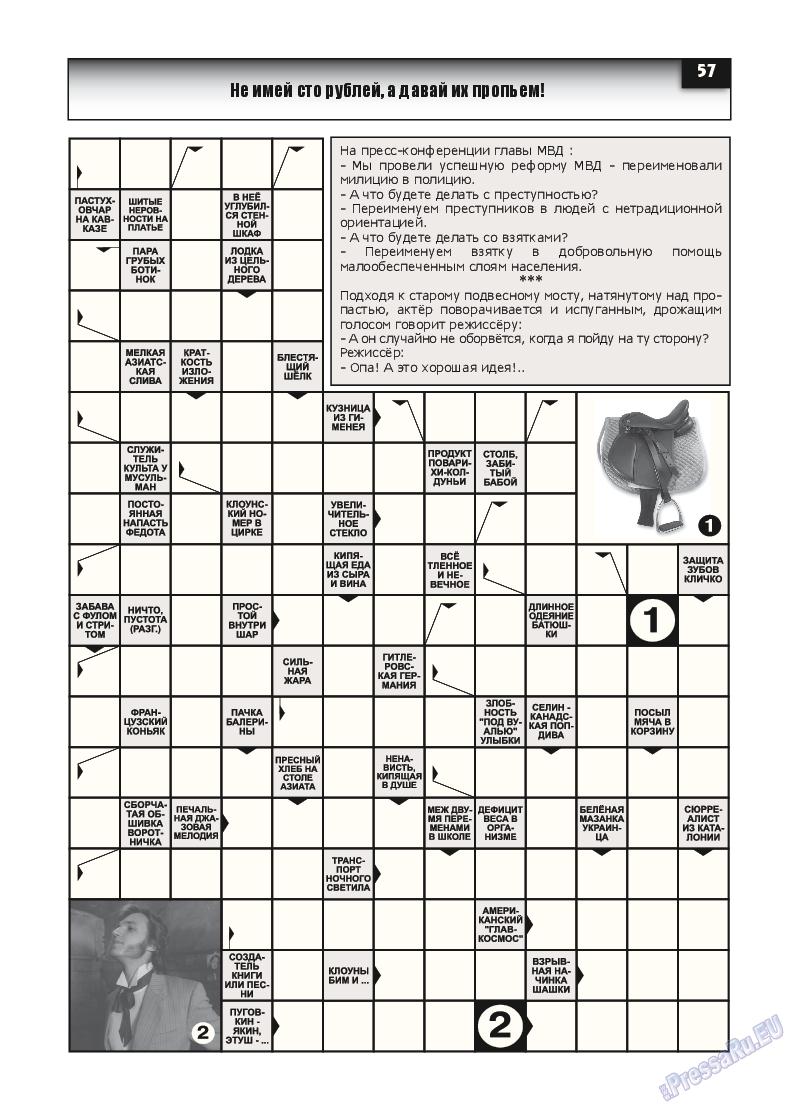 Толстяк (журнал). 2015 год, номер 1, стр. 56