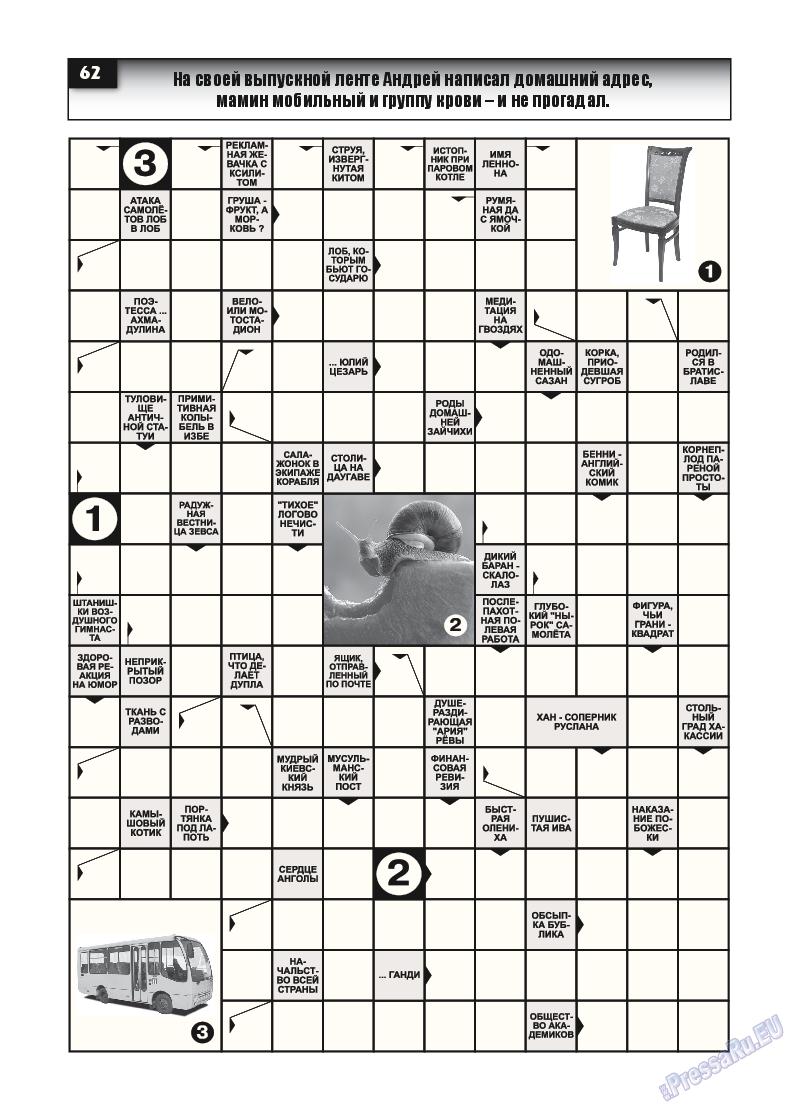 Толстяк (журнал). 2015 год, номер 1, стр. 61