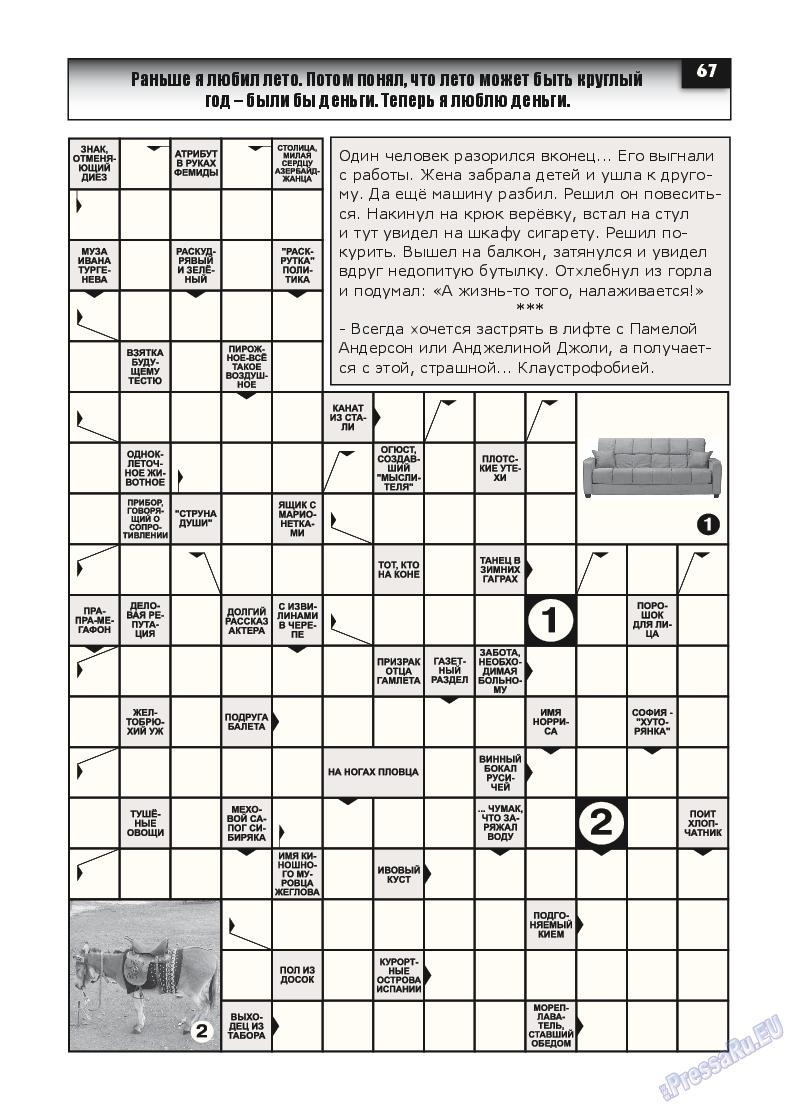 Толстяк (журнал). 2015 год, номер 1, стр. 66