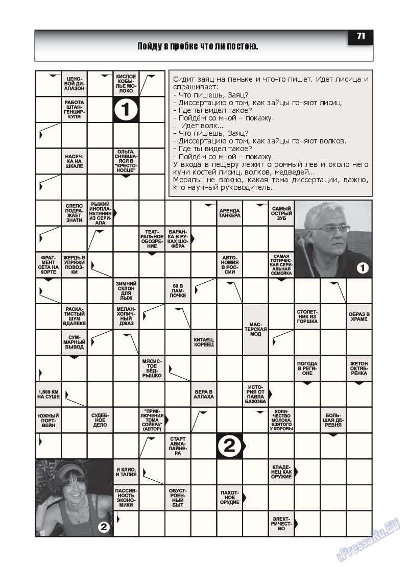 Толстяк (журнал). 2015 год, номер 1, стр. 70