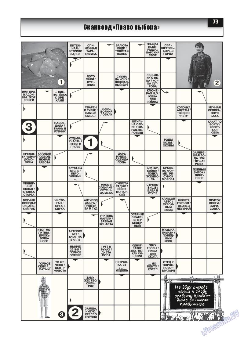 Толстяк (журнал). 2015 год, номер 1, стр. 72