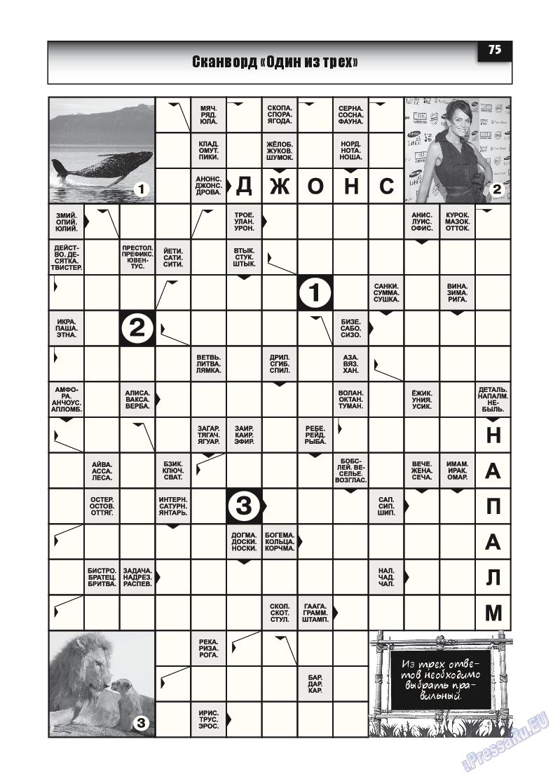 Толстяк (журнал). 2015 год, номер 1, стр. 74