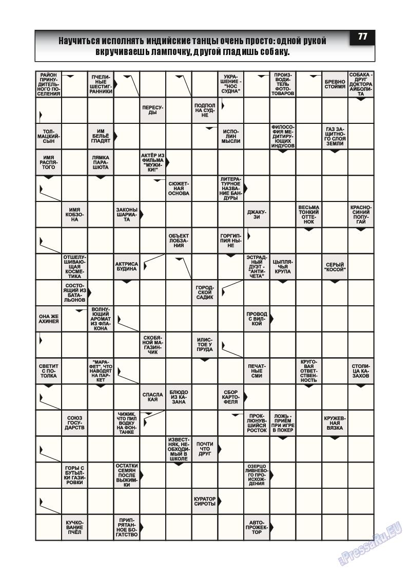 Толстяк (журнал). 2015 год, номер 1, стр. 76