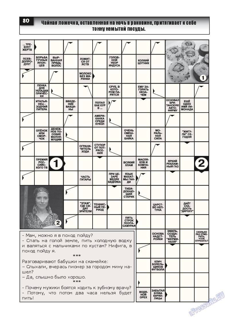 Толстяк (журнал). 2015 год, номер 1, стр. 79