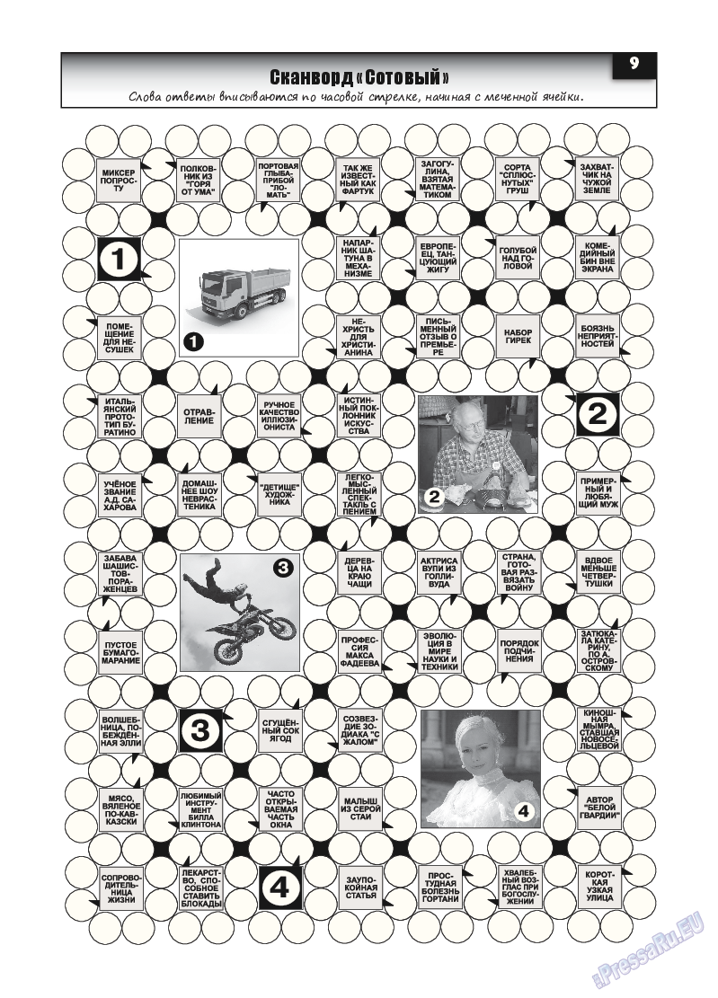 Толстяк (журнал). 2015 год, номер 1, стр. 8