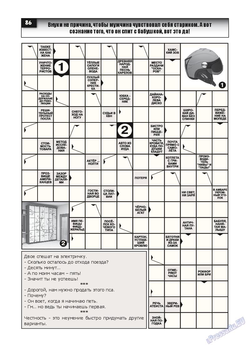 Толстяк (журнал). 2015 год, номер 1, стр. 85