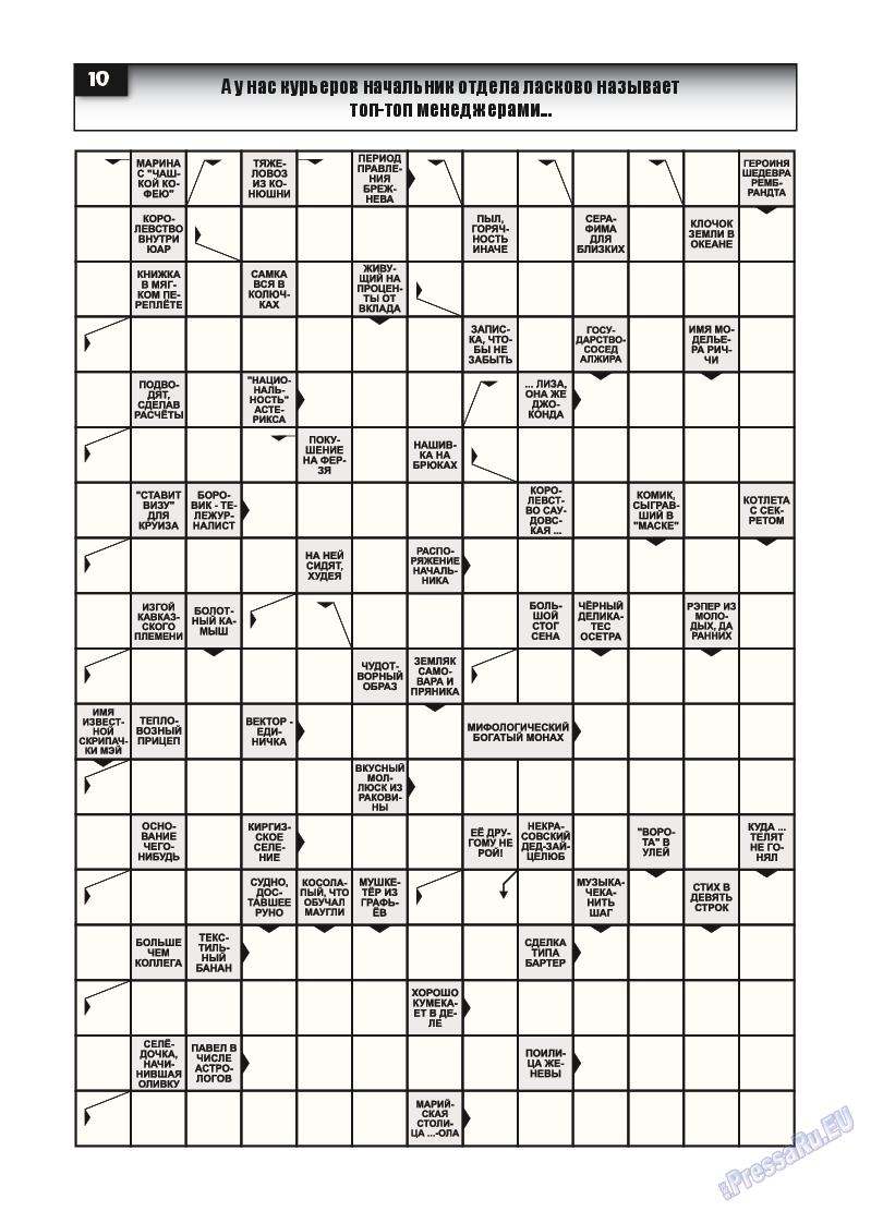 Толстяк (журнал). 2015 год, номер 1, стр. 9