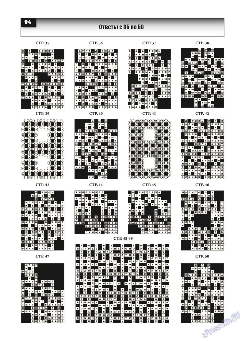 Толстяк (журнал). 2015 год, номер 1, стр. 93
