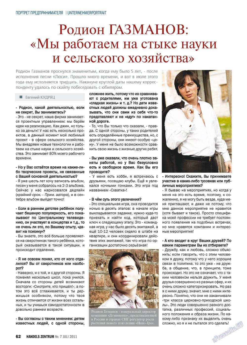 Торговый Центр (журнал). 2011 год, номер 7, стр. 62