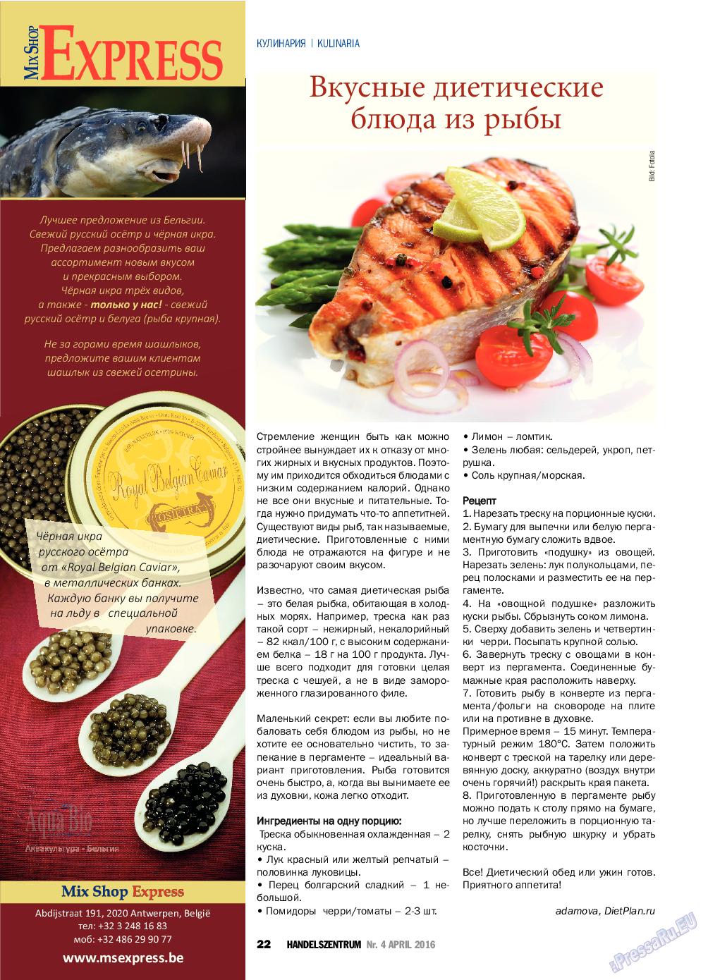 Рецепты низкокалорийных блюд для похудения