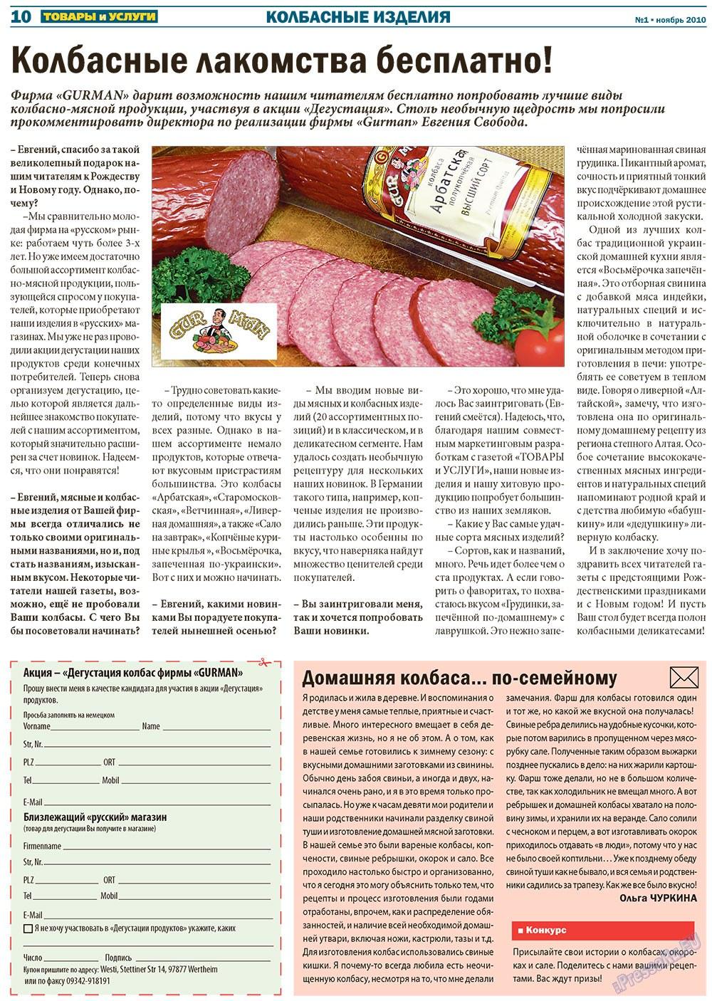 Товары и услуги (газета). 2010 год, номер 1, стр. 10